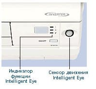 Сенсор Intelligent Eye